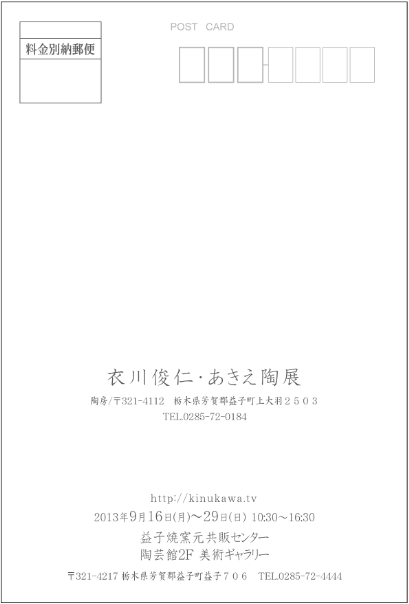【お知らせ】衣川俊仁・あきえ陶展 平成25年9月16日(月)~29日(日)