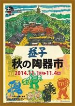 【益子】秋の陶器市2014開催!陶房衣川も参加いたします。