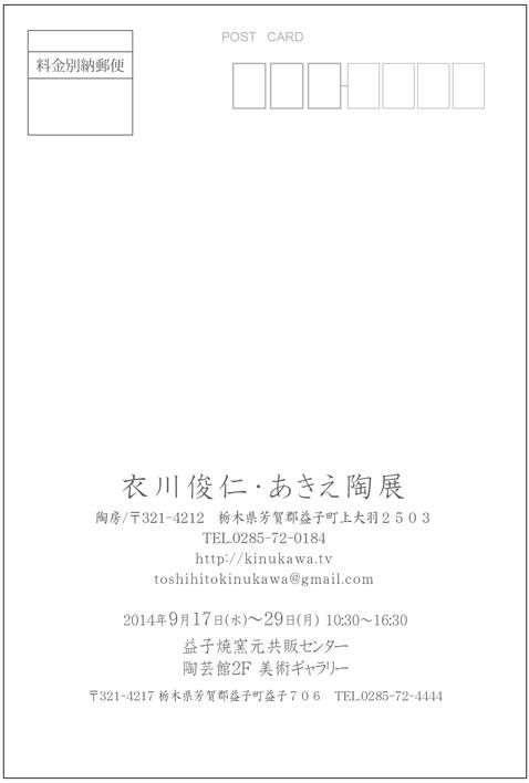 衣川俊仁・あきえ陶展2014