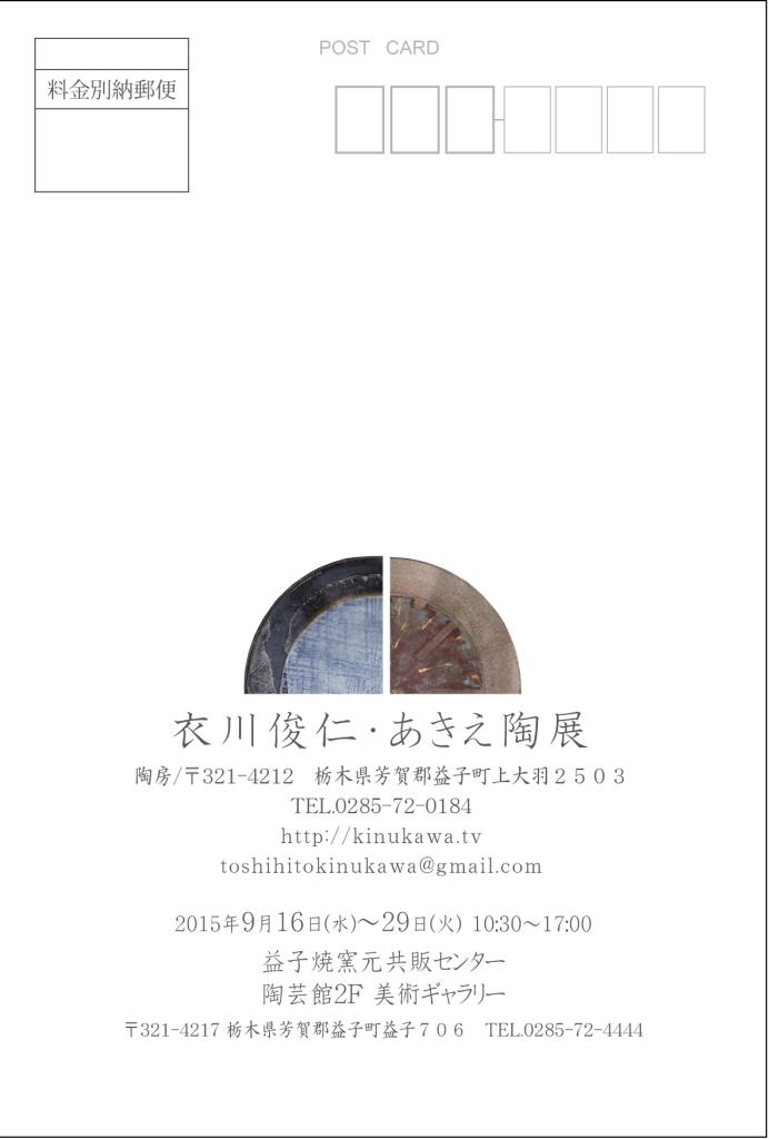 【展示会情報】衣川俊仁・あきえ陶展 平成27年9月16日(水)~29日(火)