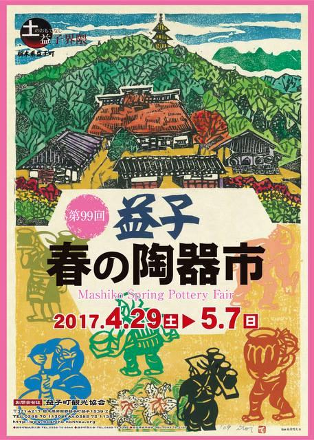 【益子】春の陶器市2017開催!陶房衣川はじゃりん小径へ!
