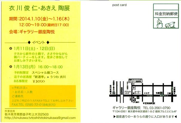 【展示会情報】衣川俊仁・あきえ陶展 平成26年1月10日(金)~16日(木)