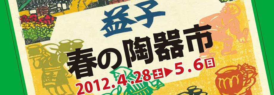 【益子】春の陶器市2012開催!
