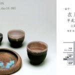 衣川俊仁・あきえ器展 2012年6月1日(金)~6月11日(金)