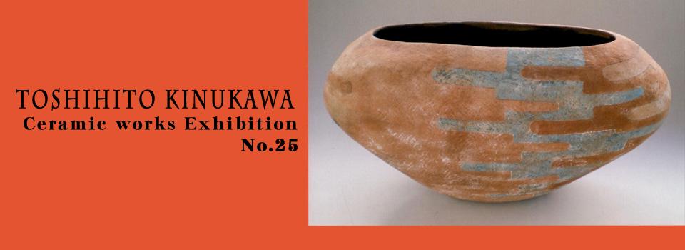 【お知らせ】第25回衣川俊仁陶展 2012年10月12日(金)~10月17日(水)