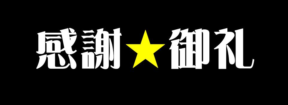 【御礼】第25回衣川俊仁陶展2012年【感謝】