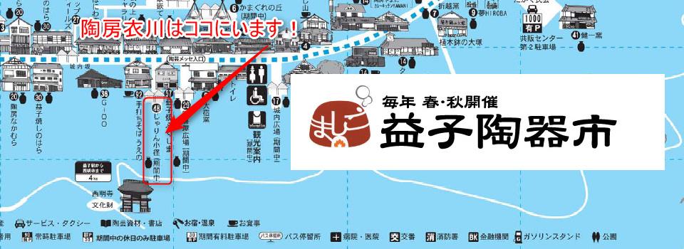 【益子】秋の陶器市2012開催!