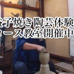【好評!】益子焼き陶芸の体験教室を開催しています。