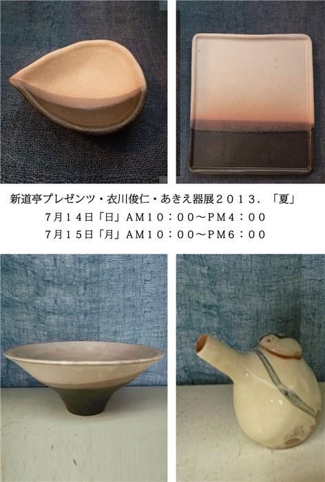 【お知らせ】新道亭プレゼンツ★衣川俊仁・あきえ器展2013
