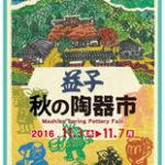 【益子】秋の陶器市2016開催!陶房衣川はじゃりん小径へ!