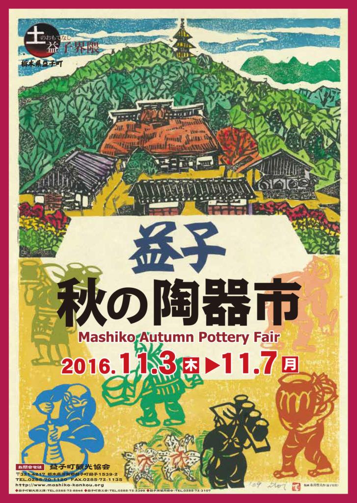 【益子】秋の陶器市2016開催